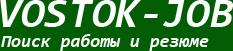 Поиск работы с vostok-job.ru